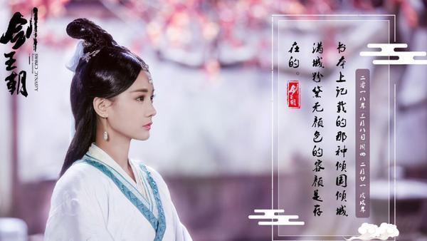 Kiếm vương triều: Tung poster và trailer, Lý Hiện lần đầu xuất hiện với tạo hình cổ trang ảnh 7