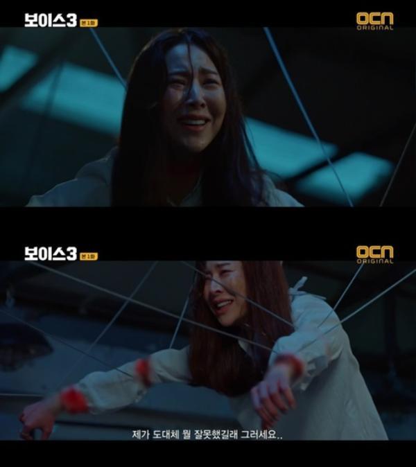 Vừa lên sóng, Voice 3 đã nhận vô số lời khen từ K-net: Sát nhân tàn ác hơn Kim Jae Wook và Kwon Yul ảnh 3