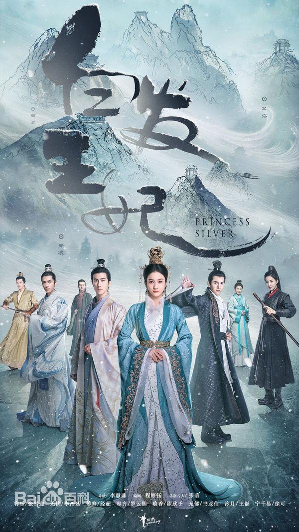 Bạch phát tung poster nhân vật, Trương Tuyết Nghênh và Lý Trị Đình mở ra một màn phong vân ảnh 2