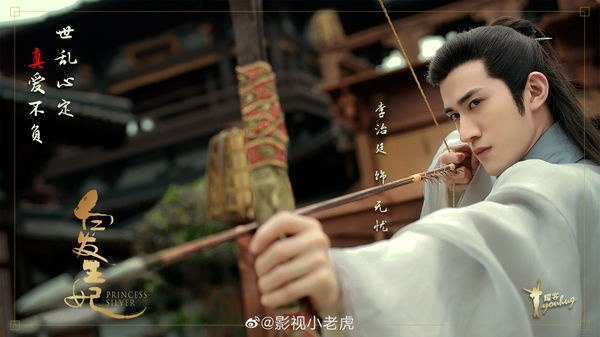 Bạch phát tung poster nhân vật, Trương Tuyết Nghênh và Lý Trị Đình mở ra một màn phong vân ảnh 7