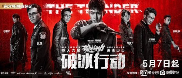 Hành động phá băng của Hoàng Cảnh Du được khán giả Trung Quốc khen nức nở trên Douban ảnh 0