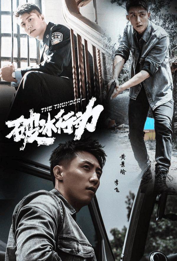 Hành động phá băng của Hoàng Cảnh Du được khán giả Trung Quốc khen nức nở trên Douban ảnh 7