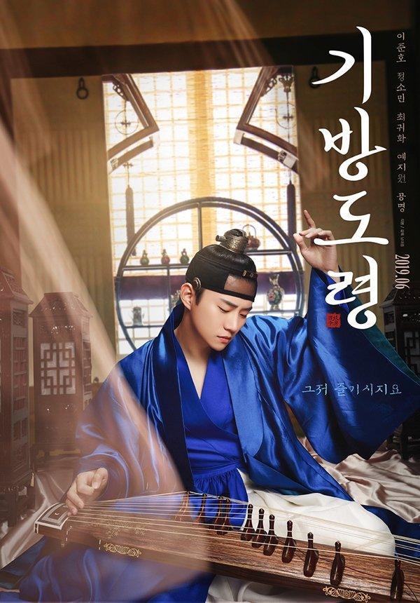Homme Fatale: Tạo hình kỹ nam hạng sang của Lee Jun Ho (2PM), người khiến Jung So Min mê mệt ảnh 4