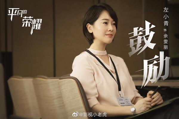 Tả Tiểu Thanh vai Xà Văn Lệ