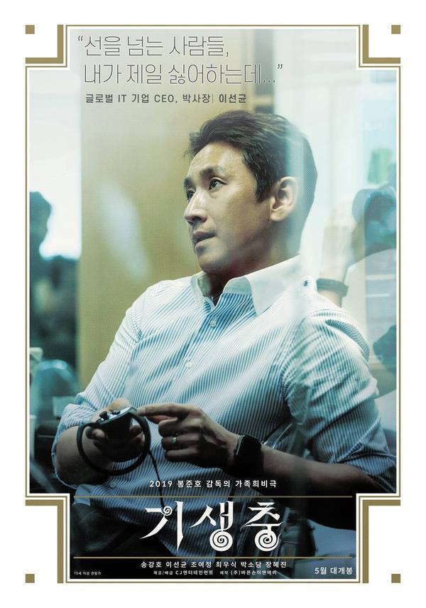 Ký sinh trùng của Bong Joon Ho và Song Kang Ho gây ám ảnh khi phát hành poster chính thức cho LHP Cannes 2019 ảnh 3