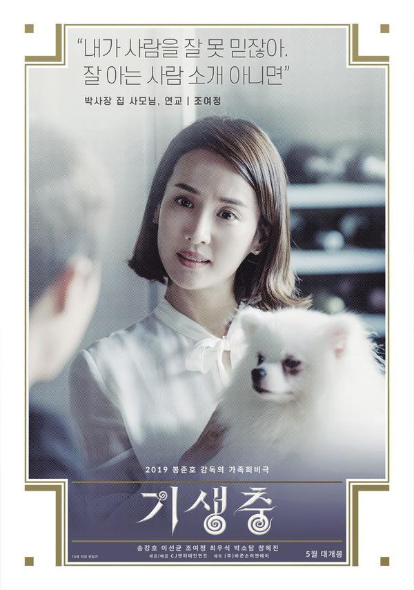 Ký sinh trùng của Bong Joon Ho và Song Kang Ho gây ám ảnh khi phát hành poster chính thức cho LHP Cannes 2019 ảnh 5