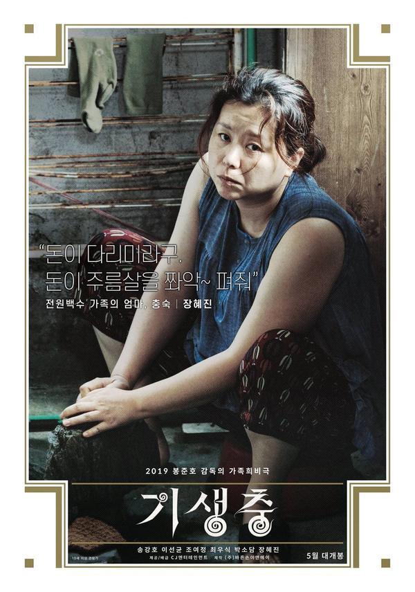 Ký sinh trùng của Bong Joon Ho và Song Kang Ho gây ám ảnh khi phát hành poster chính thức cho LHP Cannes 2019 ảnh 4