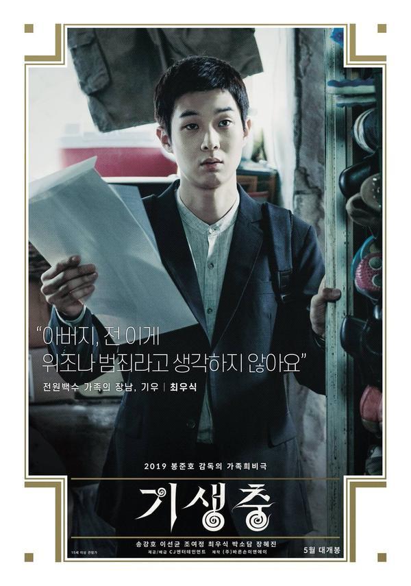 Ký sinh trùng của Bong Joon Ho và Song Kang Ho gây ám ảnh khi phát hành poster chính thức cho LHP Cannes 2019 ảnh 6