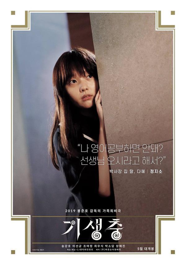 Ký sinh trùng của Bong Joon Ho và Song Kang Ho gây ám ảnh khi phát hành poster chính thức cho LHP Cannes 2019 ảnh 9
