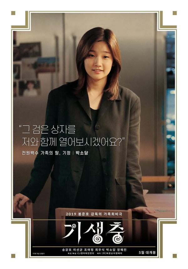 Ký sinh trùng của Bong Joon Ho và Song Kang Ho gây ám ảnh khi phát hành poster chính thức cho LHP Cannes 2019 ảnh 7