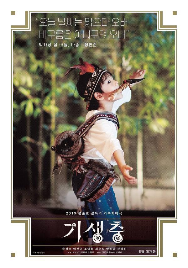 Ký sinh trùng của Bong Joon Ho và Song Kang Ho gây ám ảnh khi phát hành poster chính thức cho LHP Cannes 2019 ảnh 8