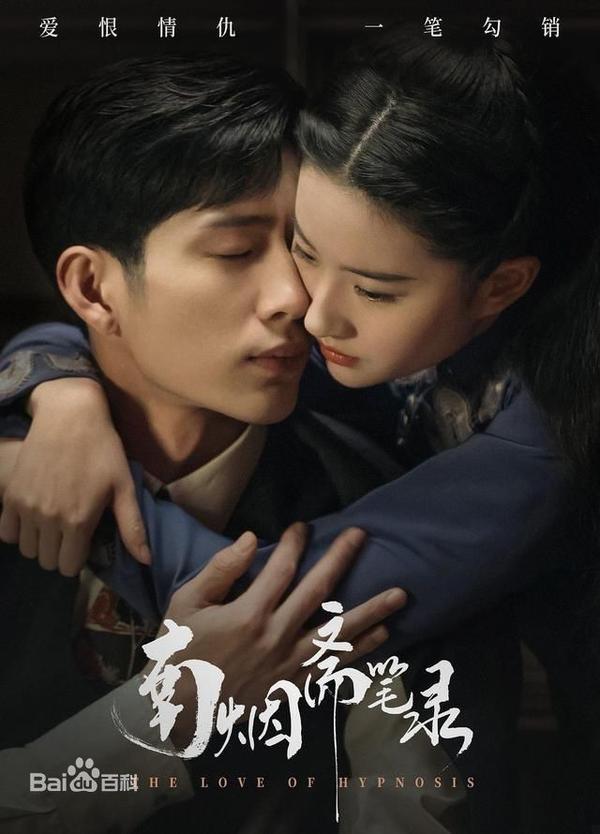 Những bộ phim Hoa ngữ chuyển thể được yêu thích nhất (Phần 2) ảnh 2