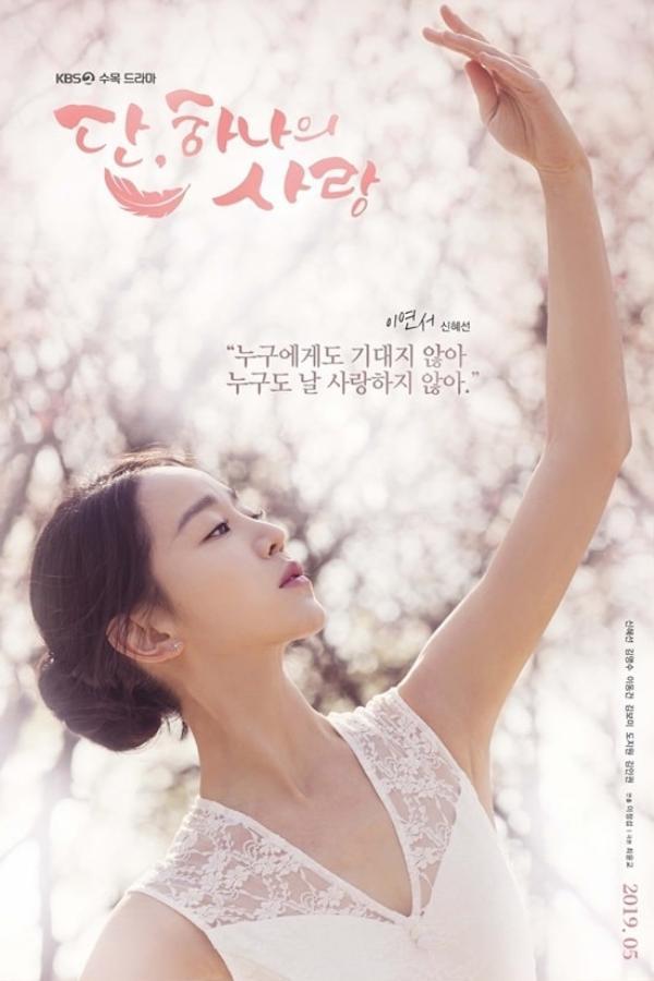 Phim Hàn Quốc cuối tháng 5: 'Chị đẹp mua cơm ngon cho tôi 2' của Han Ji Min và 'Yêu lại từ đầu' của Kim Ha Neul đối đầu ảnh 7