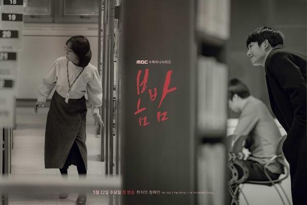 Phim Hàn Quốc cuối tháng 5: 'Chị đẹp mua cơm ngon cho tôi 2' của Han Ji Min và 'Yêu lại từ đầu' của Kim Ha Neul đối đầu ảnh 9