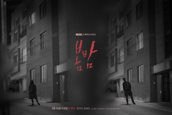 Phim Hàn Quốc cuối tháng 5: 'Chị đẹp mua cơm ngon cho tôi 2' của Han Ji Min và 'Yêu lại từ đầu' của Kim Ha Neul đối đầu ảnh 11