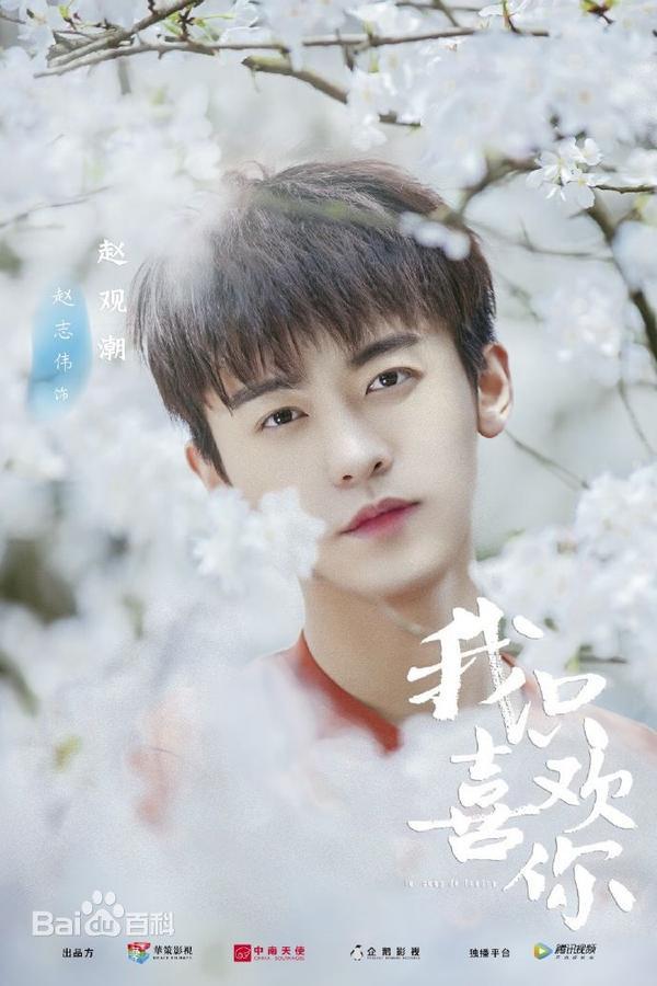 Hai ông anh trai 'siêu mặn' trong phim truyền hình Hoa ngữ ảnh 1