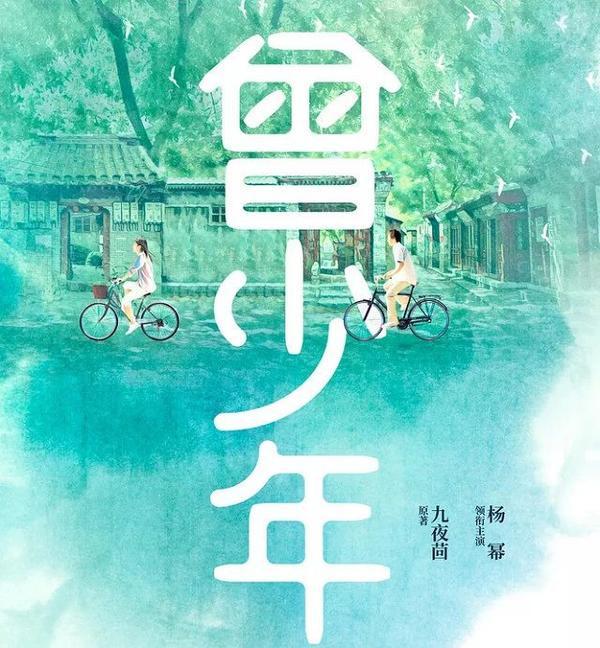 Từng thiếu niên: Đóng chung với Dương Mịch  Địch Lệ Nhiệt Ba, Đặng Luân sẽ yêu ai? ảnh 6