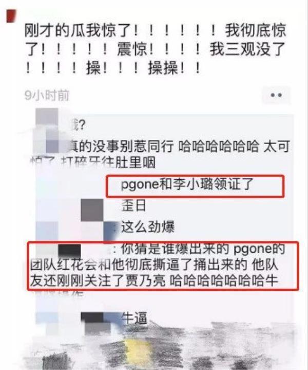 Rộ tin chưa chia tay với PGone và nghi vấn đang sống chung, Lý Tiểu Lộ phẫn nộ: Ngưng bịa đặt, giao luật sư xử lý ảnh 5