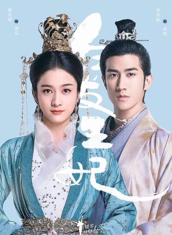 Douban Bạch Phát: La Vân Hi được khen ngợi cả về ngoại hình, diễn xuất lẫn vai diễn ảnh 0