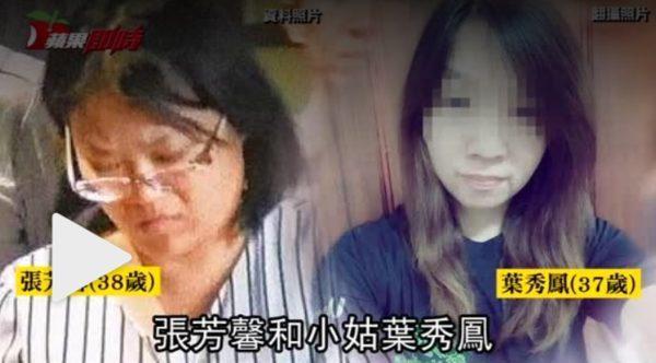 Chị Trương Phương Hinh (bên trái) và em chồng Diệp Tú Phượng.