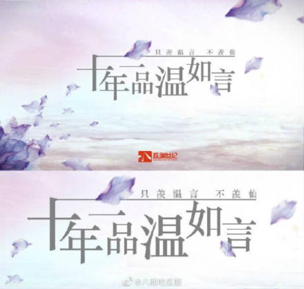 Hứa Khải và Triệu Kim Mạch kết đôi trong phim truyền hình Mười năm thương nhớ? ảnh 0