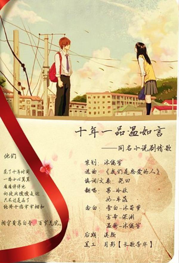 Hứa Khải và Triệu Kim Mạch kết đôi trong phim truyền hình Mười năm thương nhớ? ảnh 1