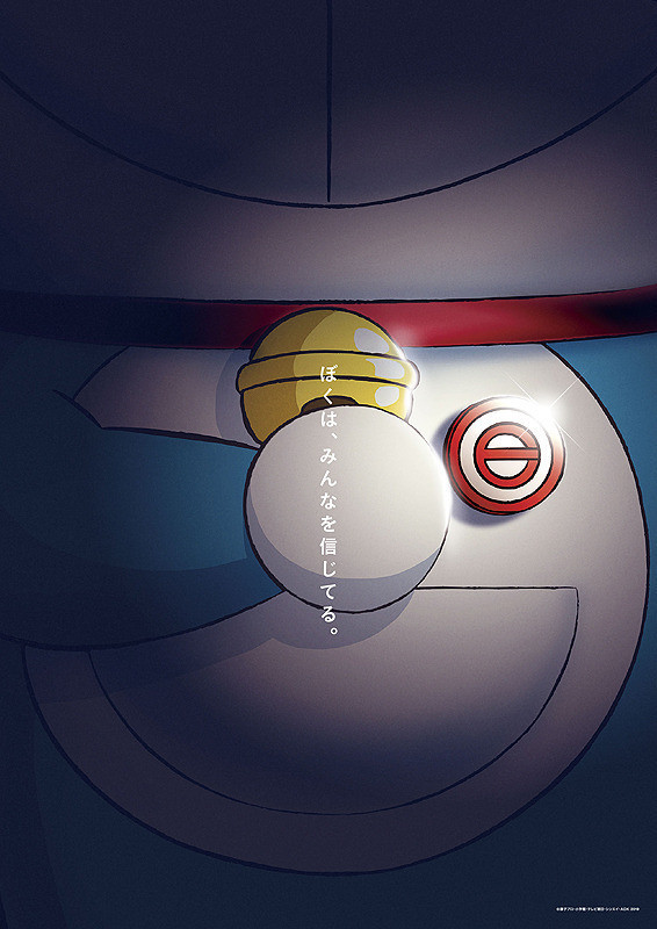 Trở lại tuổi thơ với Doraemon: Nobita và Mặt trăng phiêu lưu ký ảnh 2