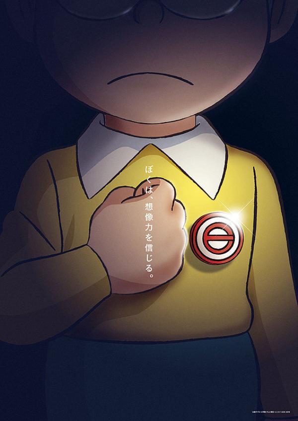 Trở lại tuổi thơ với Doraemon: Nobita và Mặt trăng phiêu lưu ký ảnh 1