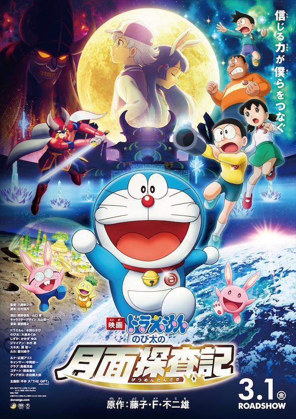 Trở lại tuổi thơ với Doraemon: Nobita và Mặt trăng phiêu lưu ký ảnh 0