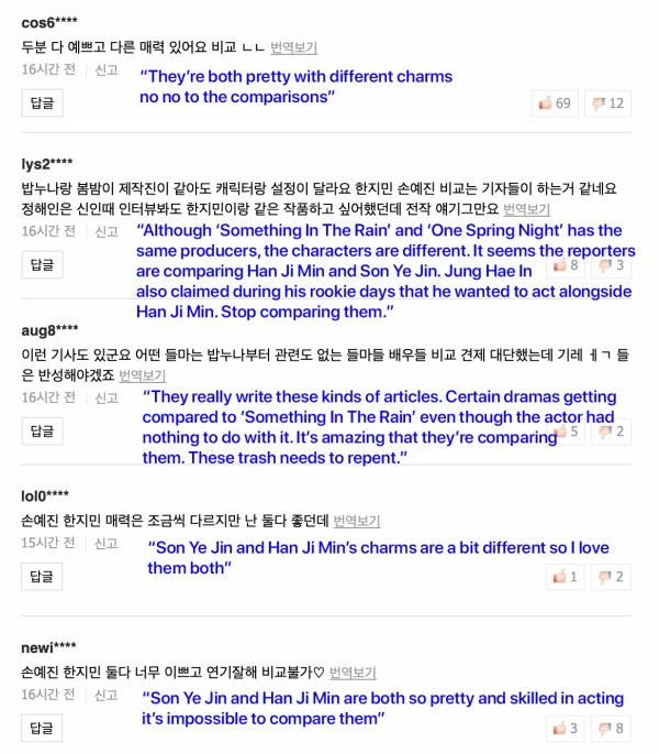 Spring Night: Han Ji Min trả lời câu hỏi so sánh với Son Ye Jin trong Chị đẹp, K-net phản ứng ra sao? ảnh 6