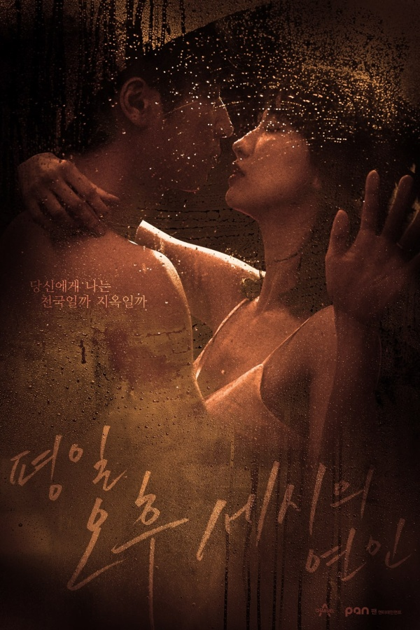[K-Drama]: 'Love Affairs in the Afternoon' Lee Sang Yeob and Park Ha Sun intrigued the audience when they released the first poster and trailer.