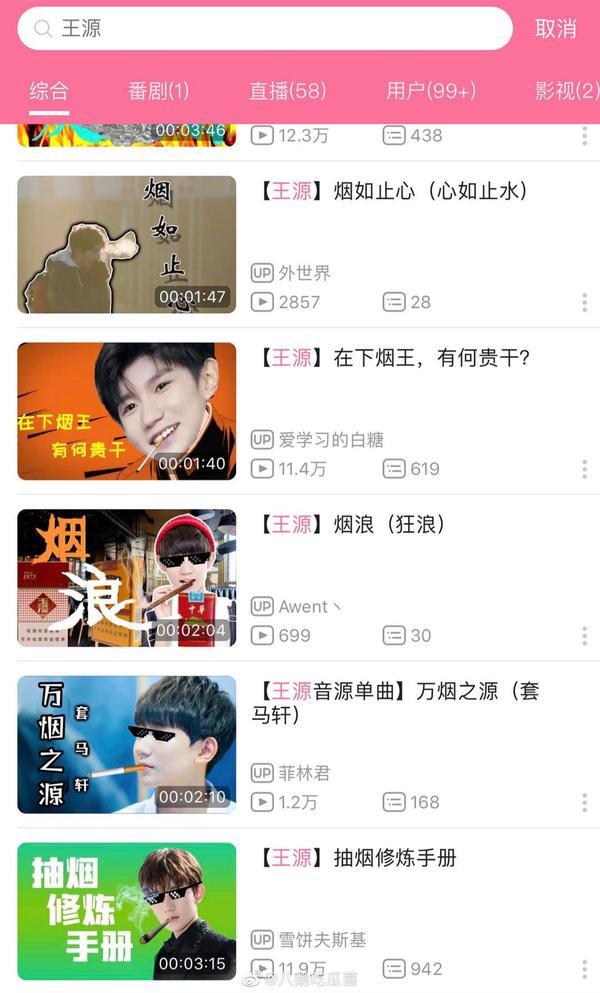 Trang Bilibili của Trung Quốc tràn ngập videochế vụ hút thuốc của Vương Nguyên ảnh 6