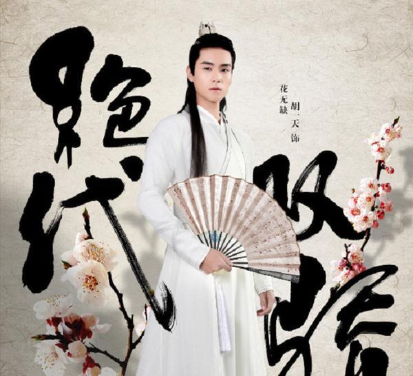 Tân Tuyệt đại song kiêu lộ diện ảnh diễn viên, nhan sắc Hoa Vô Khuyết không hề thua kém Tạ Đình Phong ảnh 3