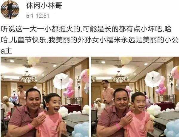 Dương Mịch bị bỏ rơi trong tiệc sinh nhật của con gái Tiểu Gạo Nếp? ảnh 2