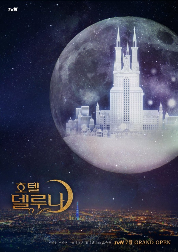 [K-Drama]: 'Hotel Del Luna 'by Yeo Jin Goo and IU released the first poster