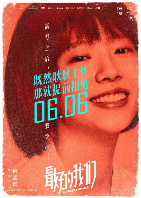 'Điều tuyệt vời nhất của chúng ta' phiên bản điện ảnh chính thức được công chiếu. Hà Lam Đậu trong vai Cảnh Cảnh