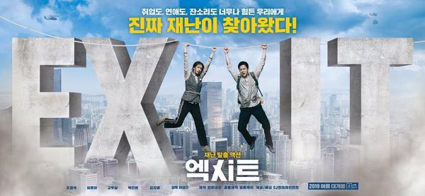 """Poster đầy ấn tượng của """"E.X.I.T"""""""