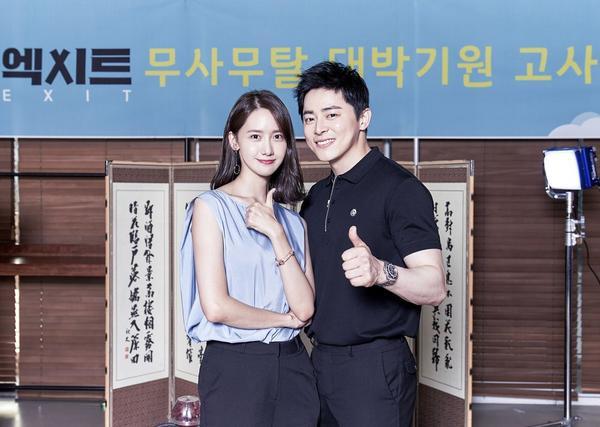 Exit của Yoona và Jo Jung Suk tung poster đầy ấn tượng và ấn định thời gian ra mắt ảnh 2