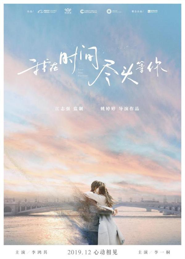 Chỉ với poster mà phim Anh sẽ đợi em nơi tận cùng thời gian của Lý Nhất Đồng Lý Hồng Kỳ được nhiều người mong đợi để xem ảnh 2