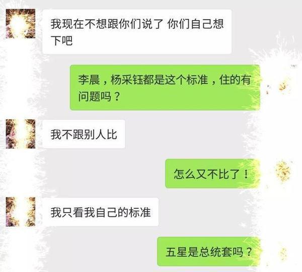 Đoàn phim bán đứng Vương Thiên Nguyên đã từng làm cho danh tiếng của Angelababy bị ảnh hưởng và nay lại liên lụy cả Lý Thần ảnh 1