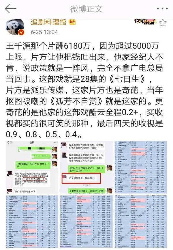 Đoàn phim bán đứng Vương Thiên Nguyên đã từng làm cho danh tiếng của Angelababy bị ảnh hưởng và nay lại liên lụy cả Lý Thần ảnh 2