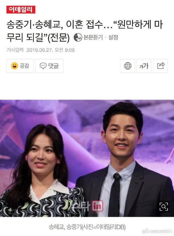 Nếu Song Joong Ki thật sự ngoại tình, Song Hye Kyo sẽ được chia tài sản 400 tỷ đồng ảnh 1