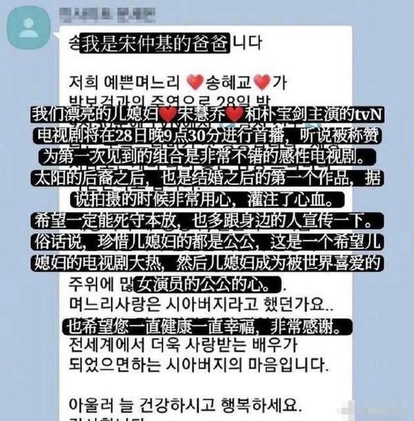 Dân mạng trách Song Joong Ki là người tàn nhẫn: Lợi dụng lúc Song Hye Kyo ở Thái Lan đề xuất ly hôn, tối đó còn thản nhiên đi xem nhạc kịch ảnh 3