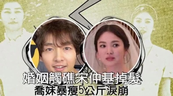 Dân mạng trách Song Joong Ki là người tàn nhẫn: Lợi dụng lúc Song Hye Kyo ở Thái Lan đề xuất ly hôn, tối đó còn thản nhiên đi xem nhạc kịch ảnh 8