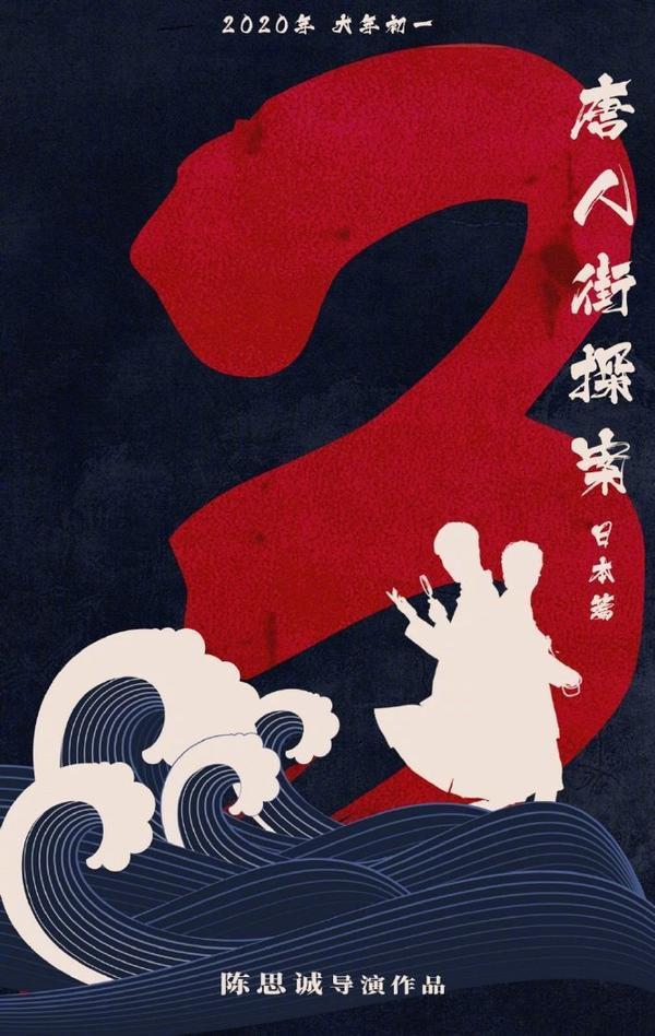 Thám tử phố Tàu 3: Nhật Bản chiêu mộ quần diễn, Trương Tử Phong cùng Satoshi Tsumabuki trở về ảnh 2