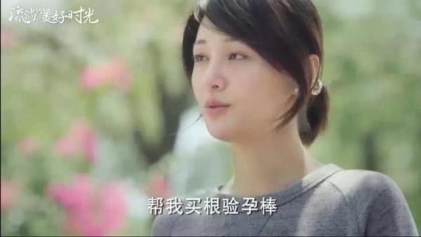 Dòng thời gian tươi đẹp: Dịch Dao có thể xem là nữ chính mang thai nhanh nhất trong lịch sử? ảnh 2