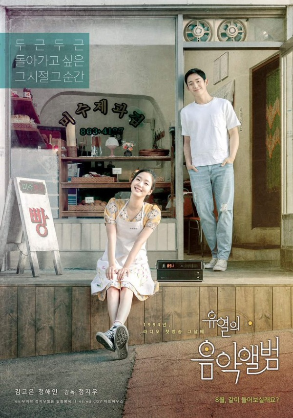 [K-Movie]: 'Tune in for Love' - Jung Hae In and Kim Go Eun released a romantic poster
