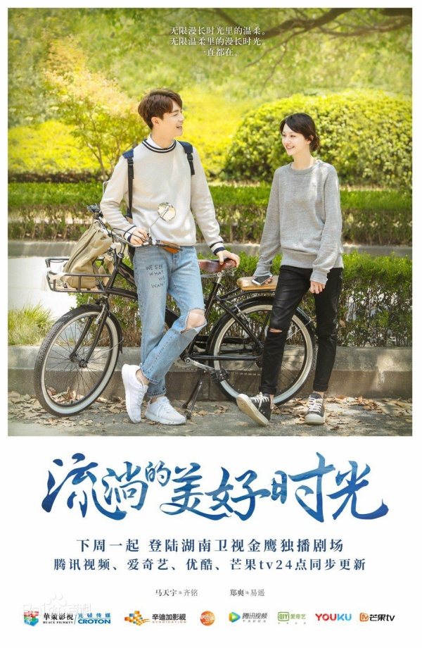 Xếp xó nhiều năm, 5 phim Trung Quốc này bất ngờ được xả hàng, rủ nhau lên sóng trong mùa hè năm 2019 ảnh 1