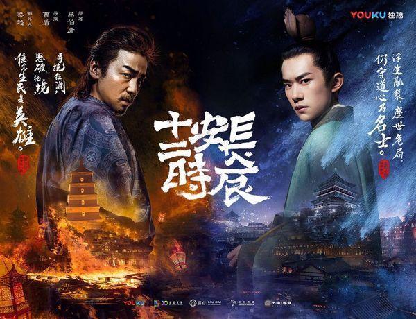 Xếp xó nhiều năm, 5 phim Trung Quốc này bất ngờ được xả hàng, rủ nhau lên sóng trong mùa hè năm 2019 ảnh 2