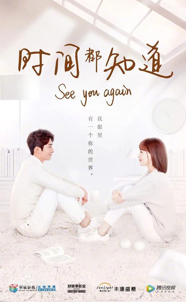 Xếp xó nhiều năm, 5 phim Trung Quốc này bất ngờ được xả hàng, rủ nhau lên sóng trong mùa hè năm 2019 ảnh 4